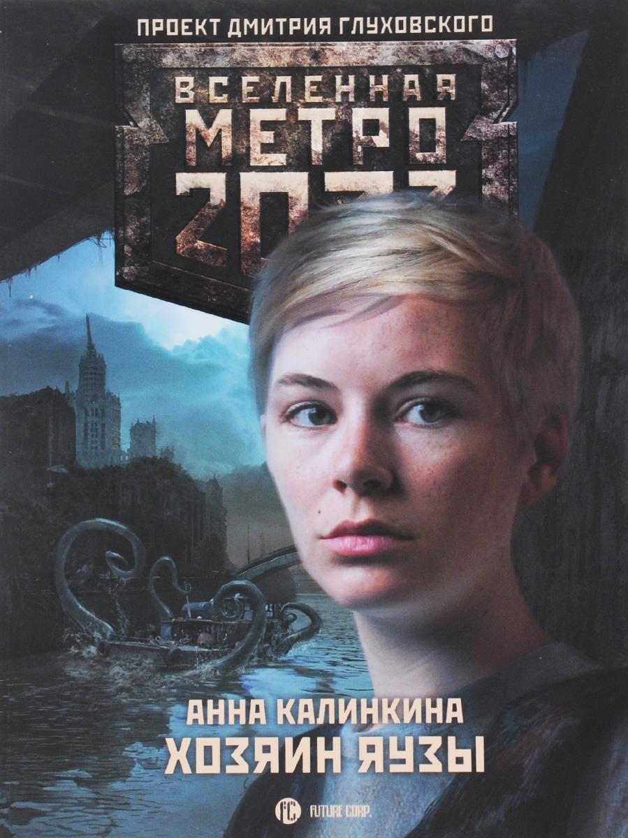 Метро 2033. Хозяин Яузы