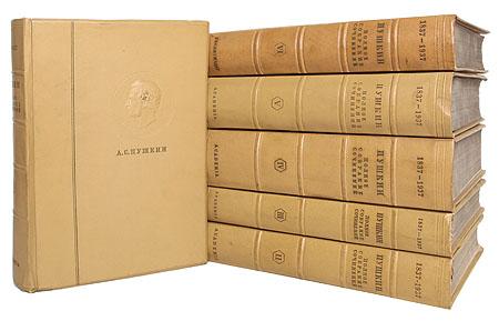 А. С. Пушкин. Полное собрание сочинений в 6 томах (комплект из 6 книг)