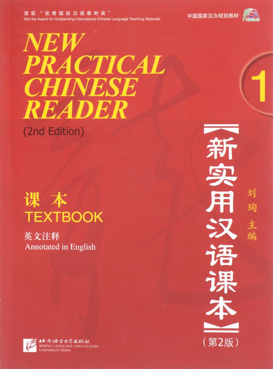 New Practical Chinese Reader: Textbook: Volume 1 (аудиокурс MP3)