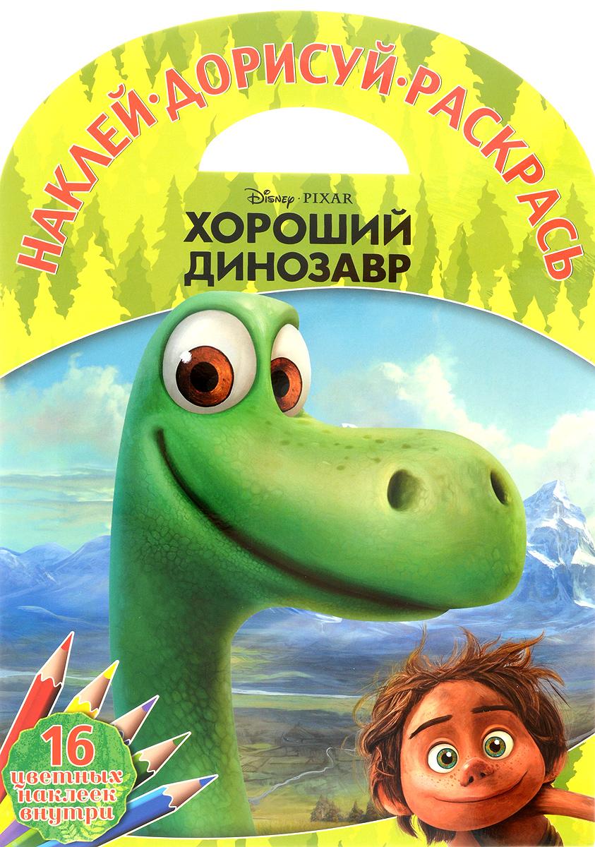 Хороший динозавр. Наклей, дорисуй и раскрась! №1524