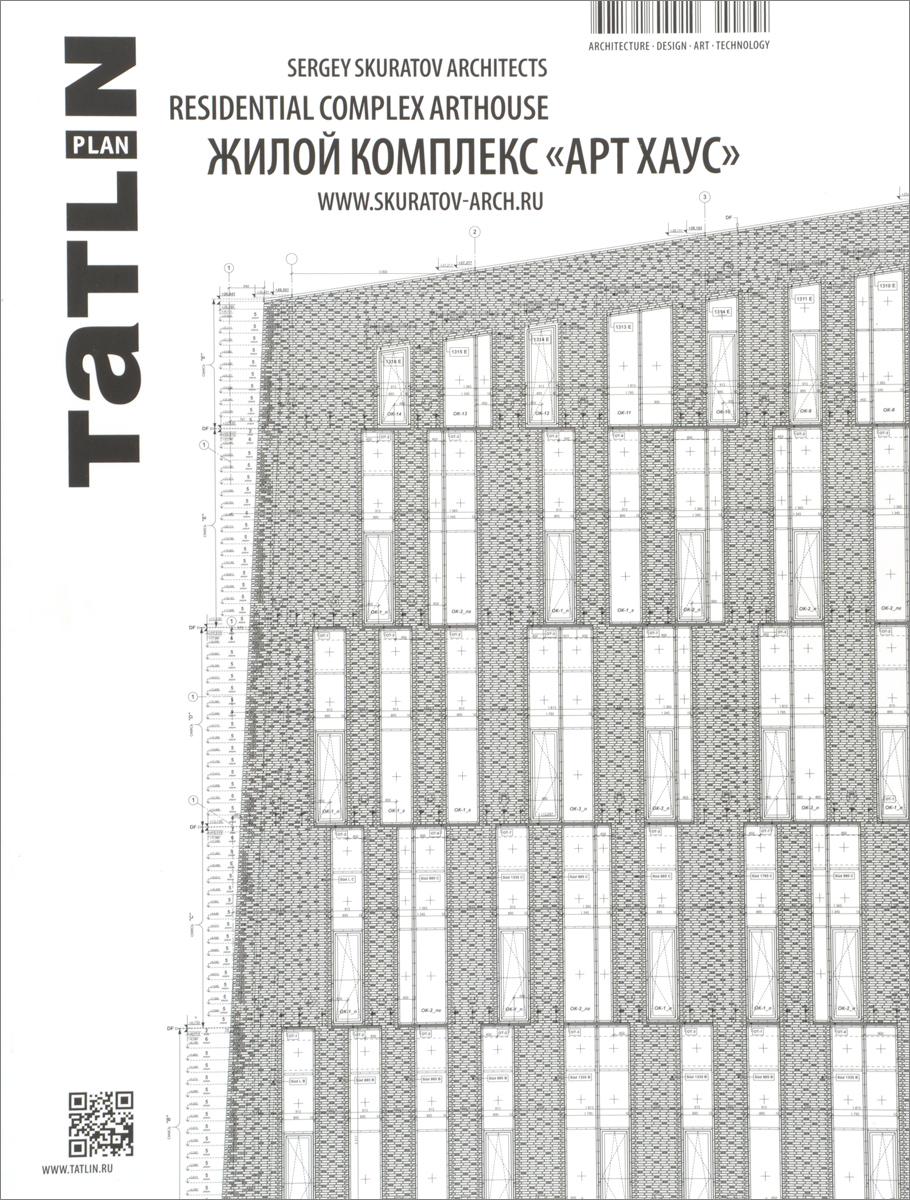 Татлин план, №18, 2015