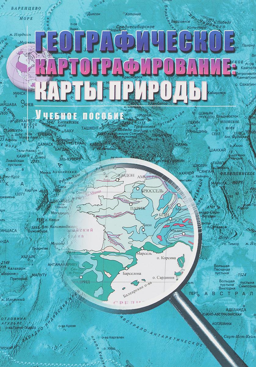 Географическое картографирование. Карты природы. Учебное пособие