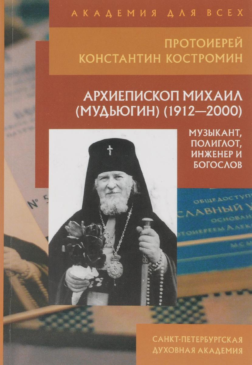 Архиепископ Михаил (Мудьюгин). Музыкант, полиглот, инженер и богослов