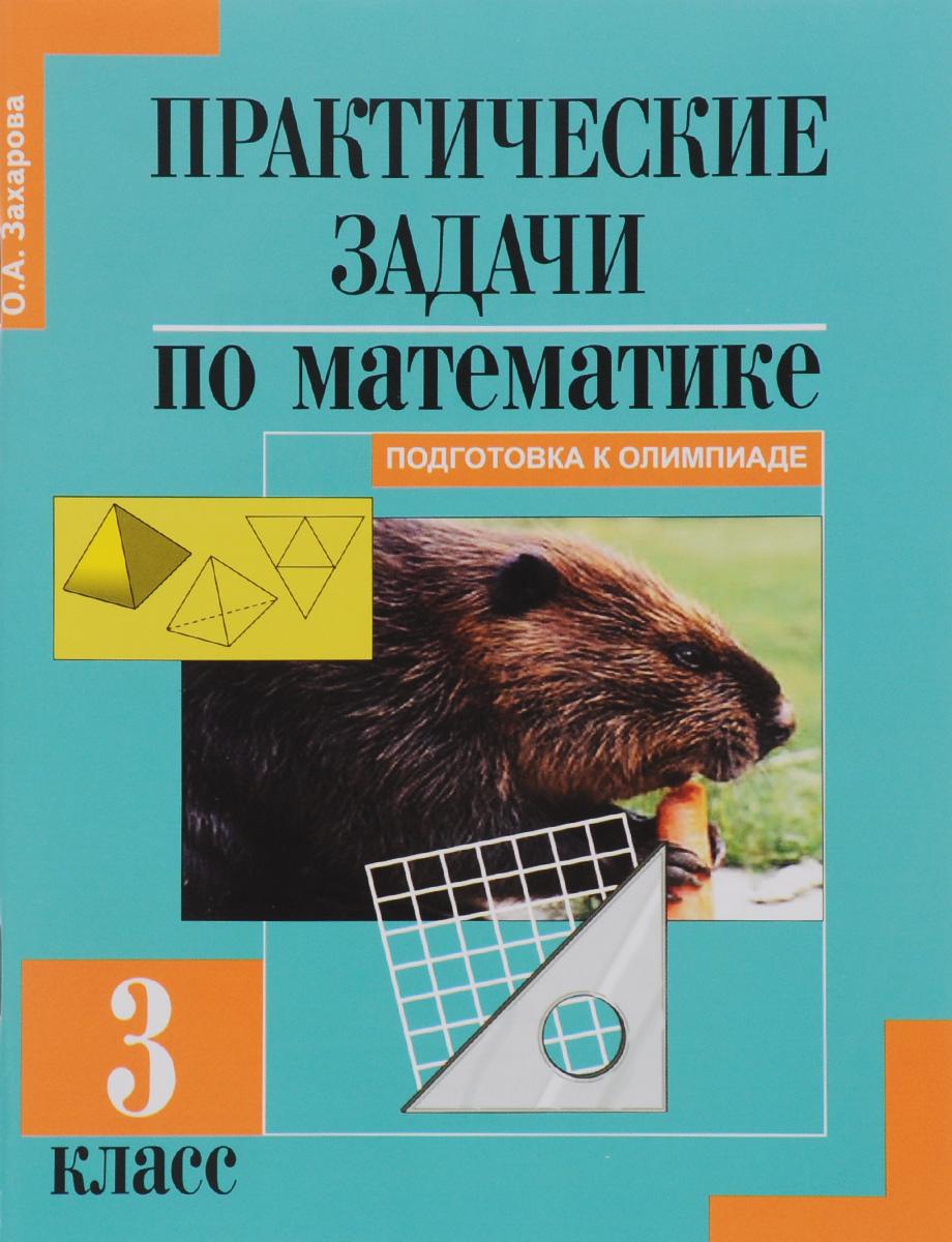 Практические задачи по математике. Подготовка к олимпиаде. 3 класс. Учебное пособие