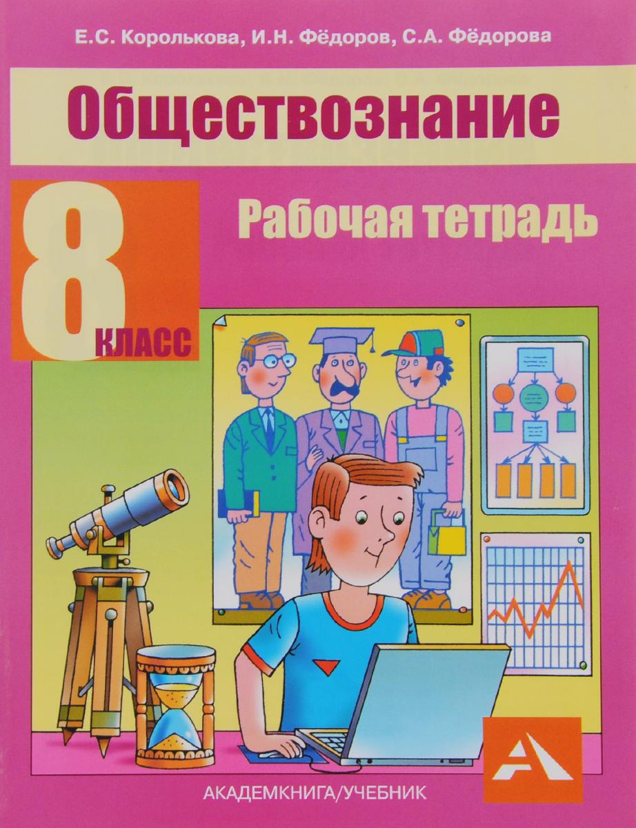 Обществознание. 8 класс. Рабочая тетрадь