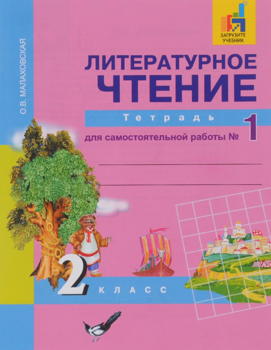 Литературное чтение. 2 класс. Тетрадь для самостоятельной работы № 1