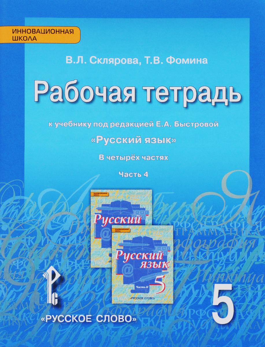 Русский язык. 5 класс. Рабочая тетрадь. В 4 частях. Часть 4