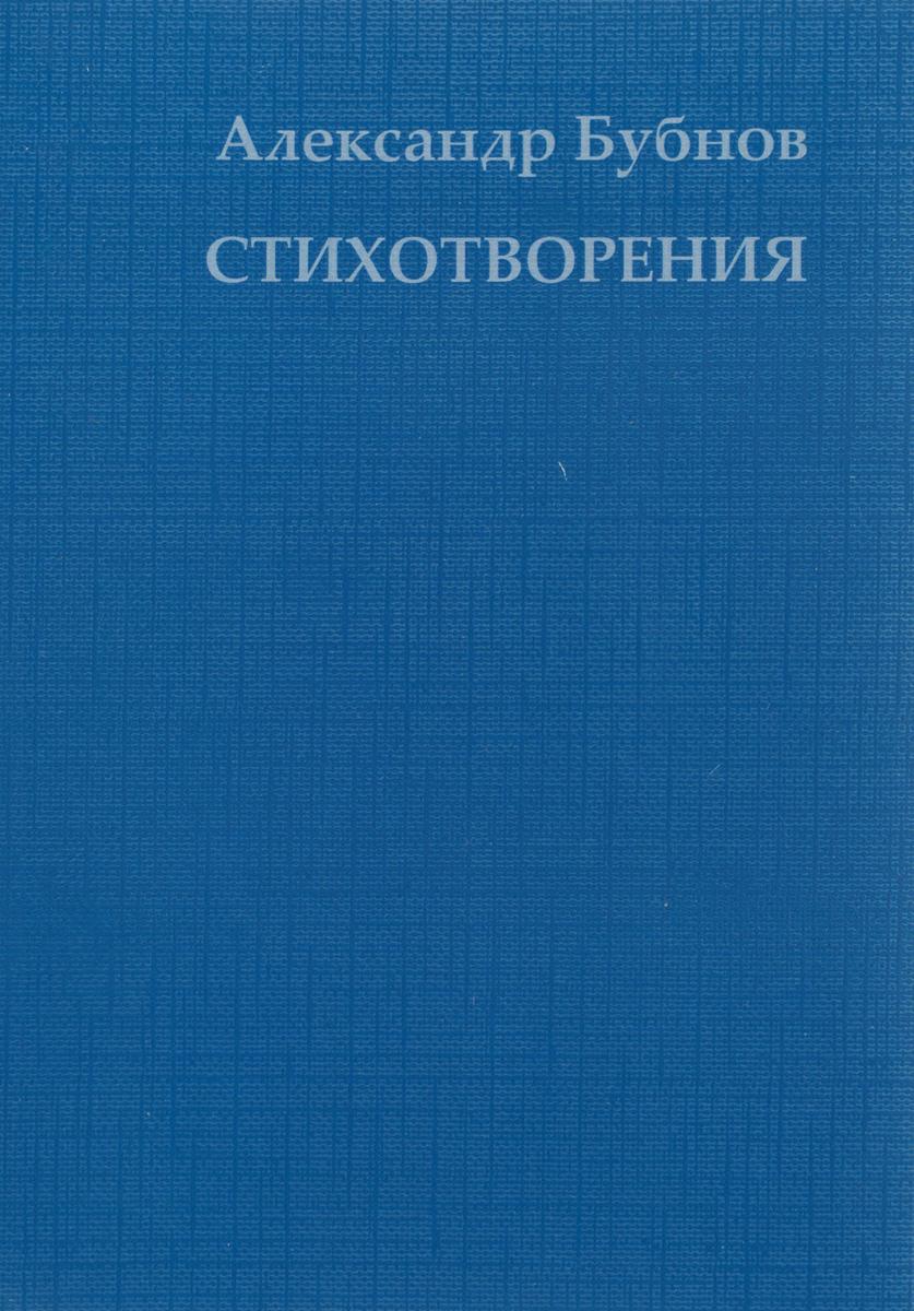 А. В. Бубнов. Полное собранЬе сочинений. Стихотворения