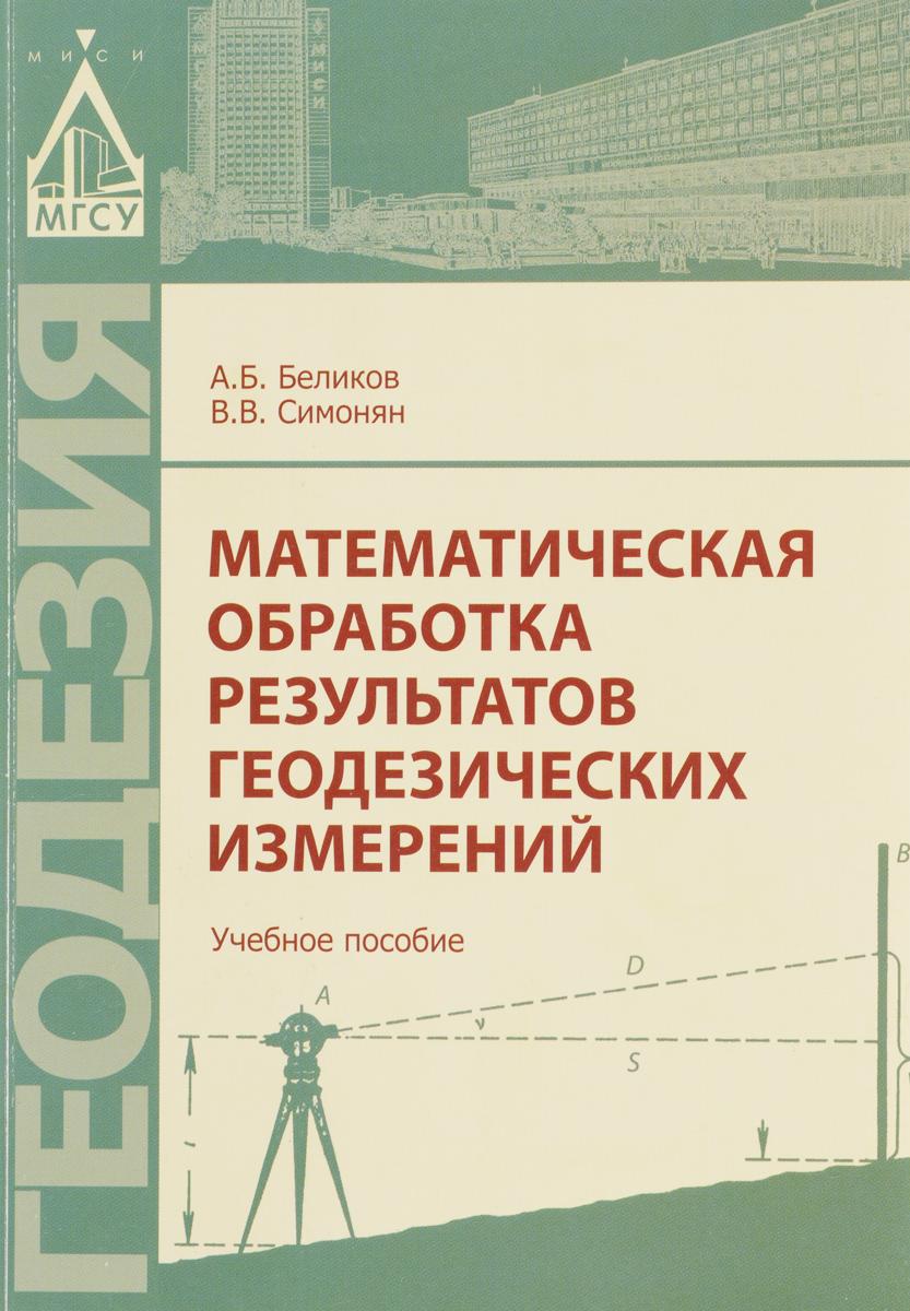 Математическая обработка результатов геодезических измерений. Учебное пособие