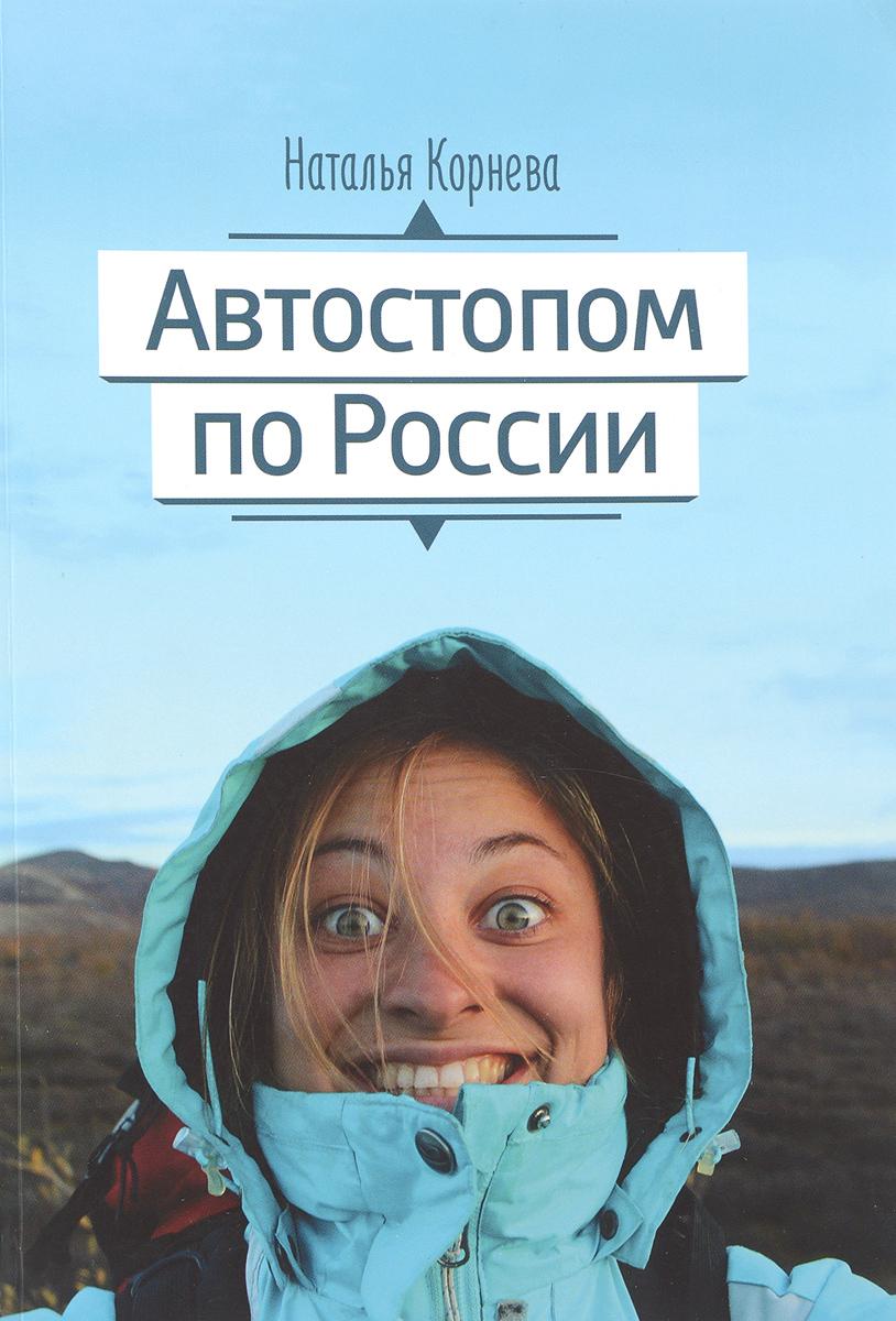 Автостопом по России. Наталья Корнева