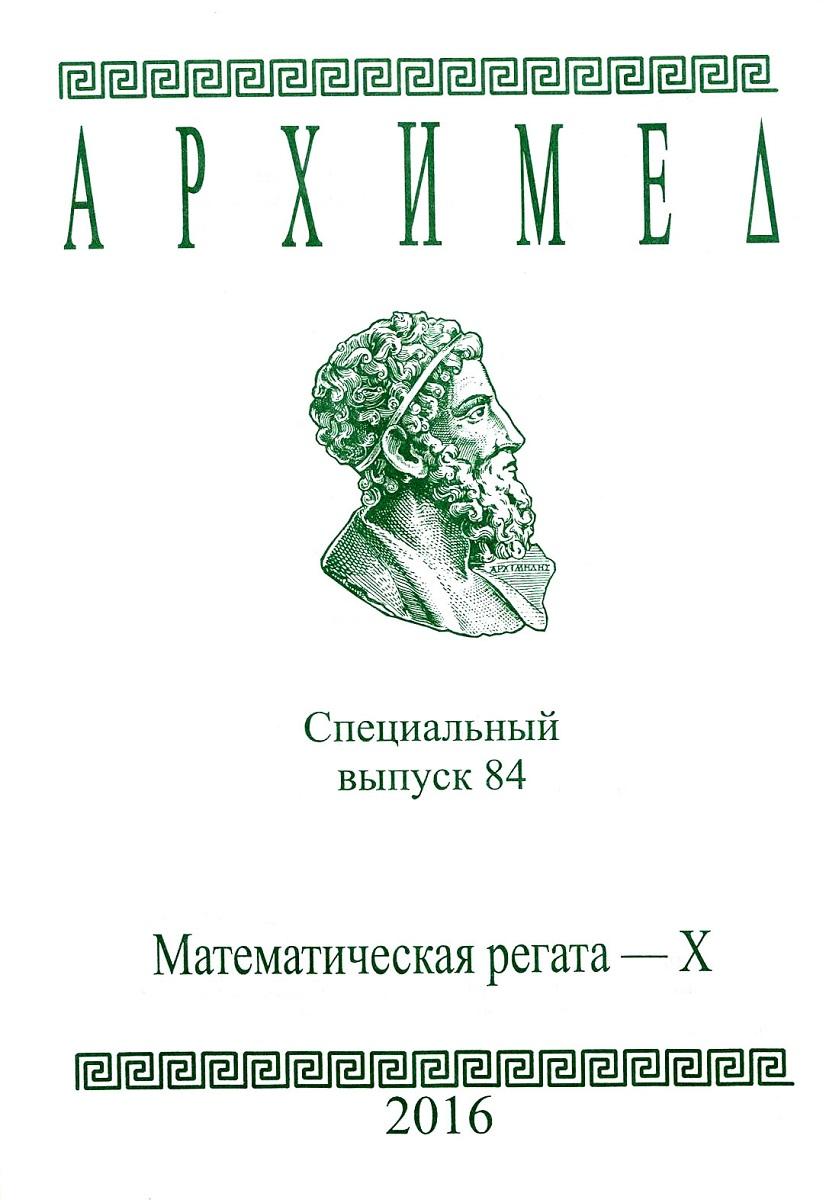 Архимед. Математическая регата-10. 10 класс. Специальный выпуск 84