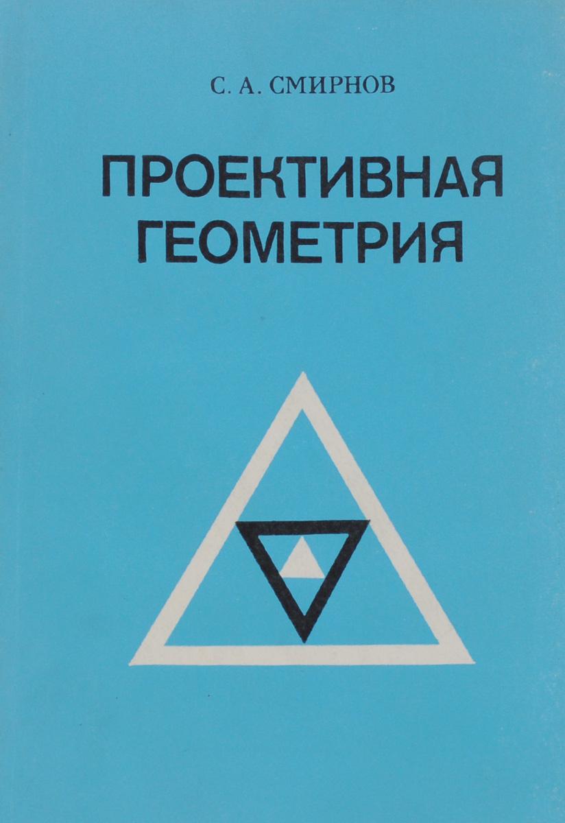 Проективная геометрия. Учебное пособие
