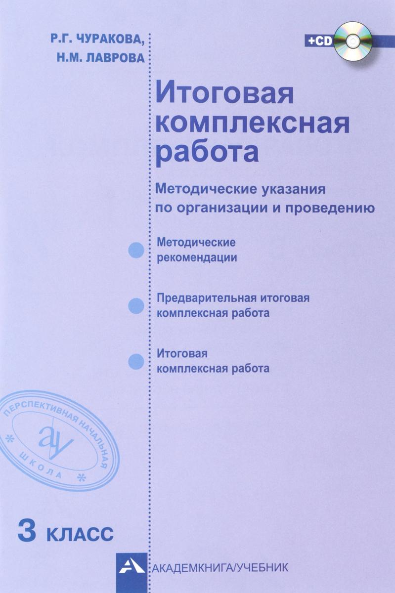 Итоговая комплексная работа. 3 класс. Методические указания по организации и проведению (+ CD-ROM). Р. Г. Чуракова, Н. М. Лаврова