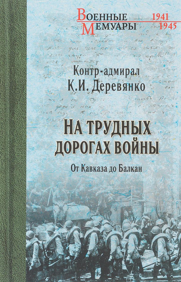 На трудных дорогах войны. От Кавказа до Балкан