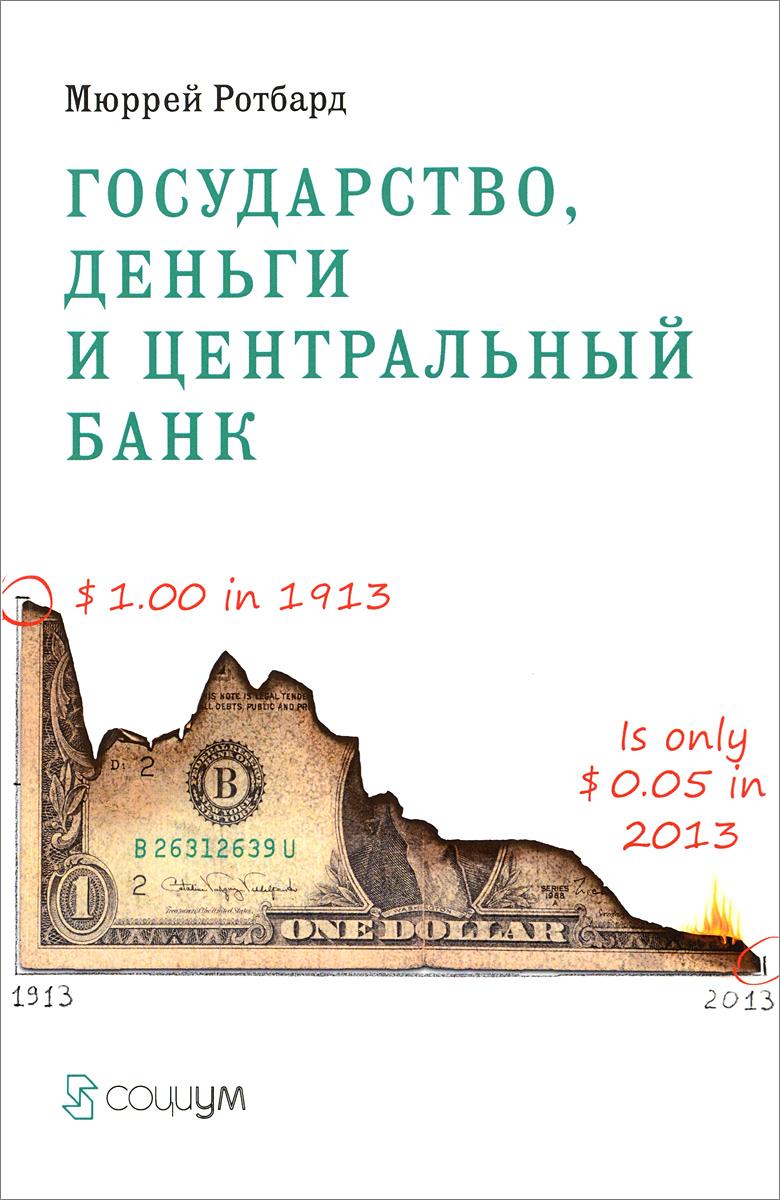 Государство, деньги и центральный банк