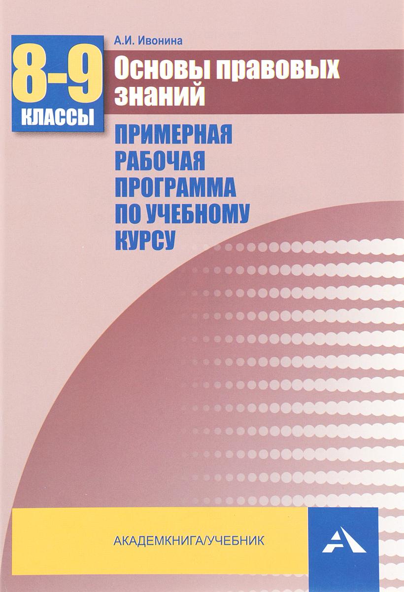 Основы правовых знаний. 8-9 классы. Примерная рабочая программа
