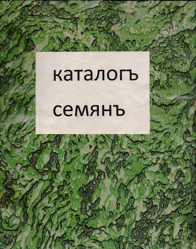 Каталог семян
