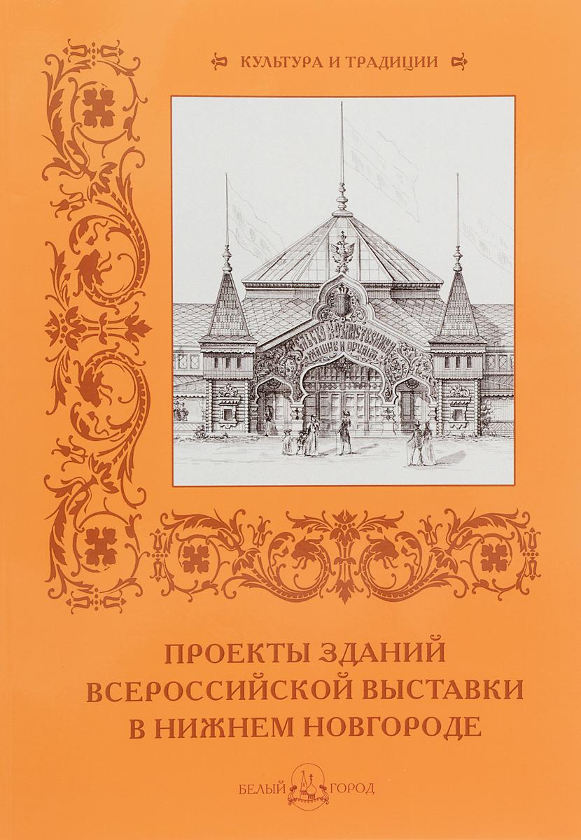 Р. Алдонина Проекты зданий Всероссийской выставки в Нижнем Новгороде