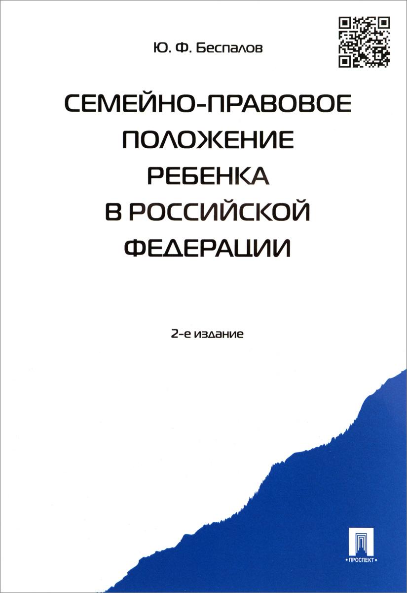Семейно-правовое положение ребенка в Российской Федерации