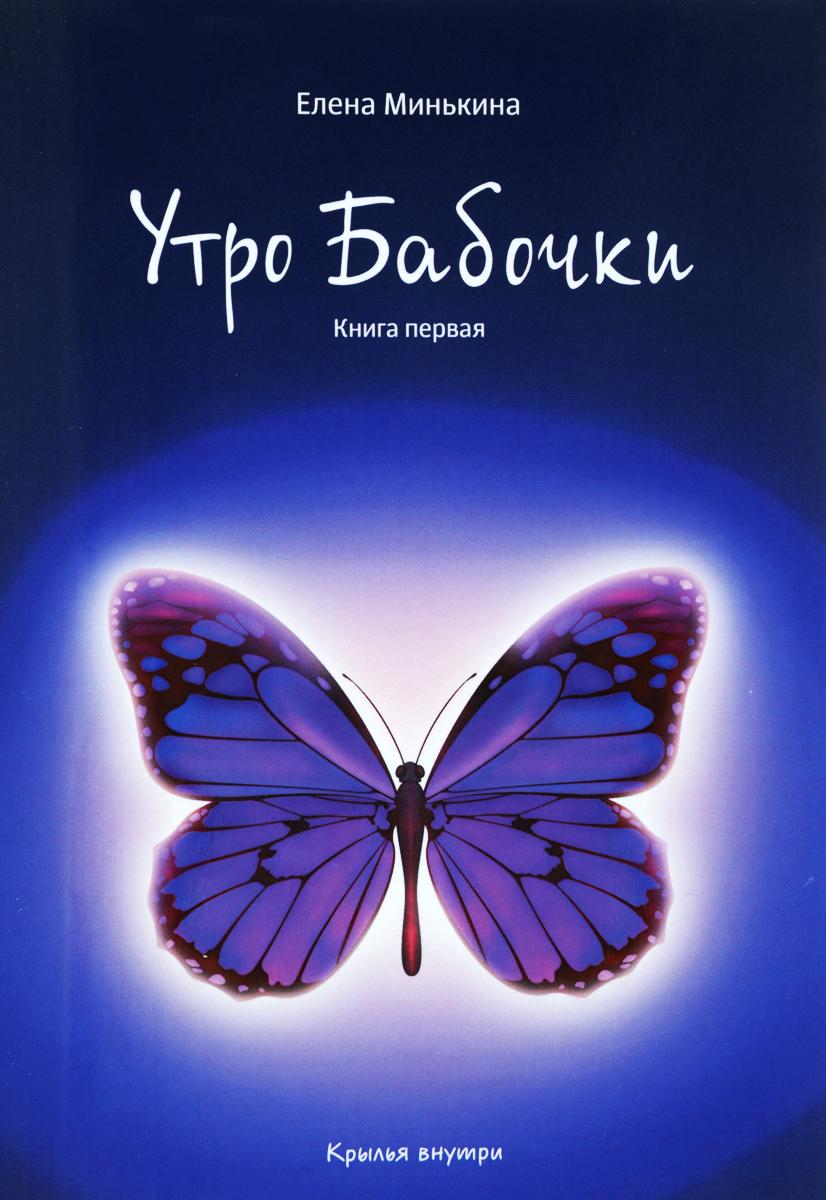Утро бабочки. Книга 1