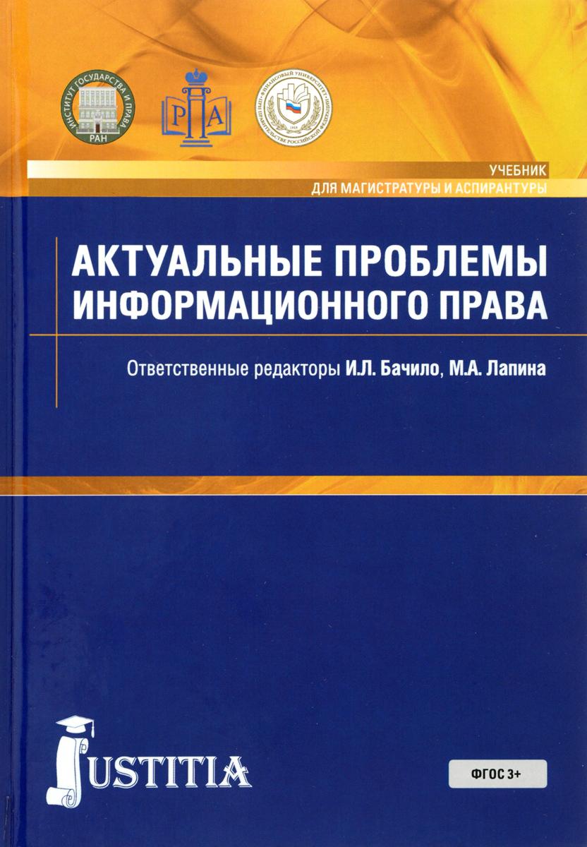 Актуальные проблемы информационного права. Учебник