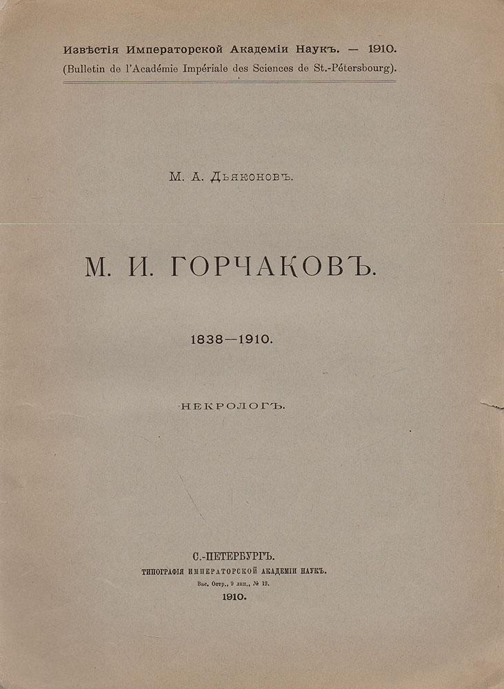 М. И. Горчаков. Некролог