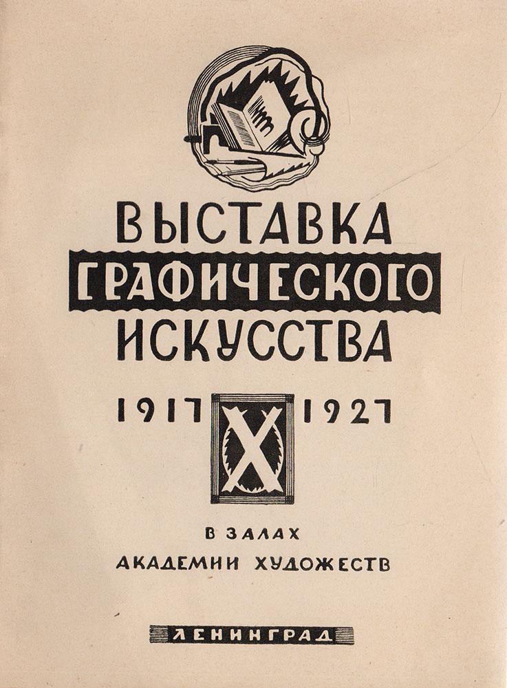 Выставка графического искусства в залах Академии Художеств. 1917 - 1927