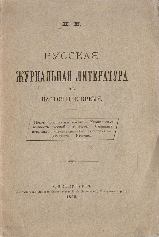 Русская журнальная литература в настоящее время