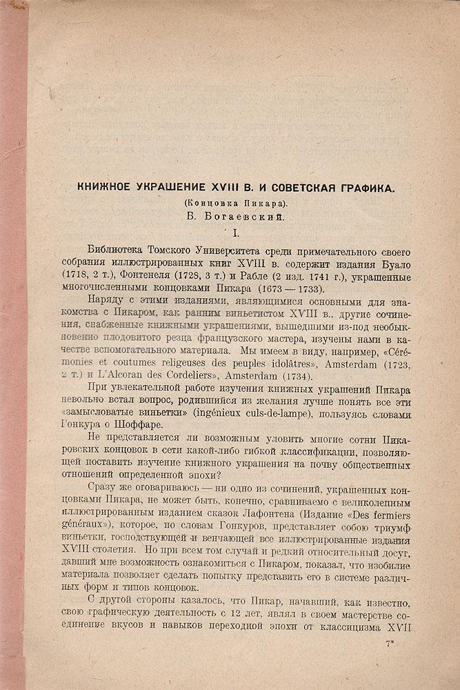 Книжное украшение XVIII в. И советская графика