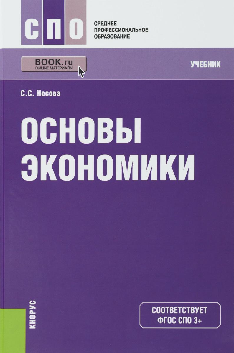 Основы экономики. Учебник