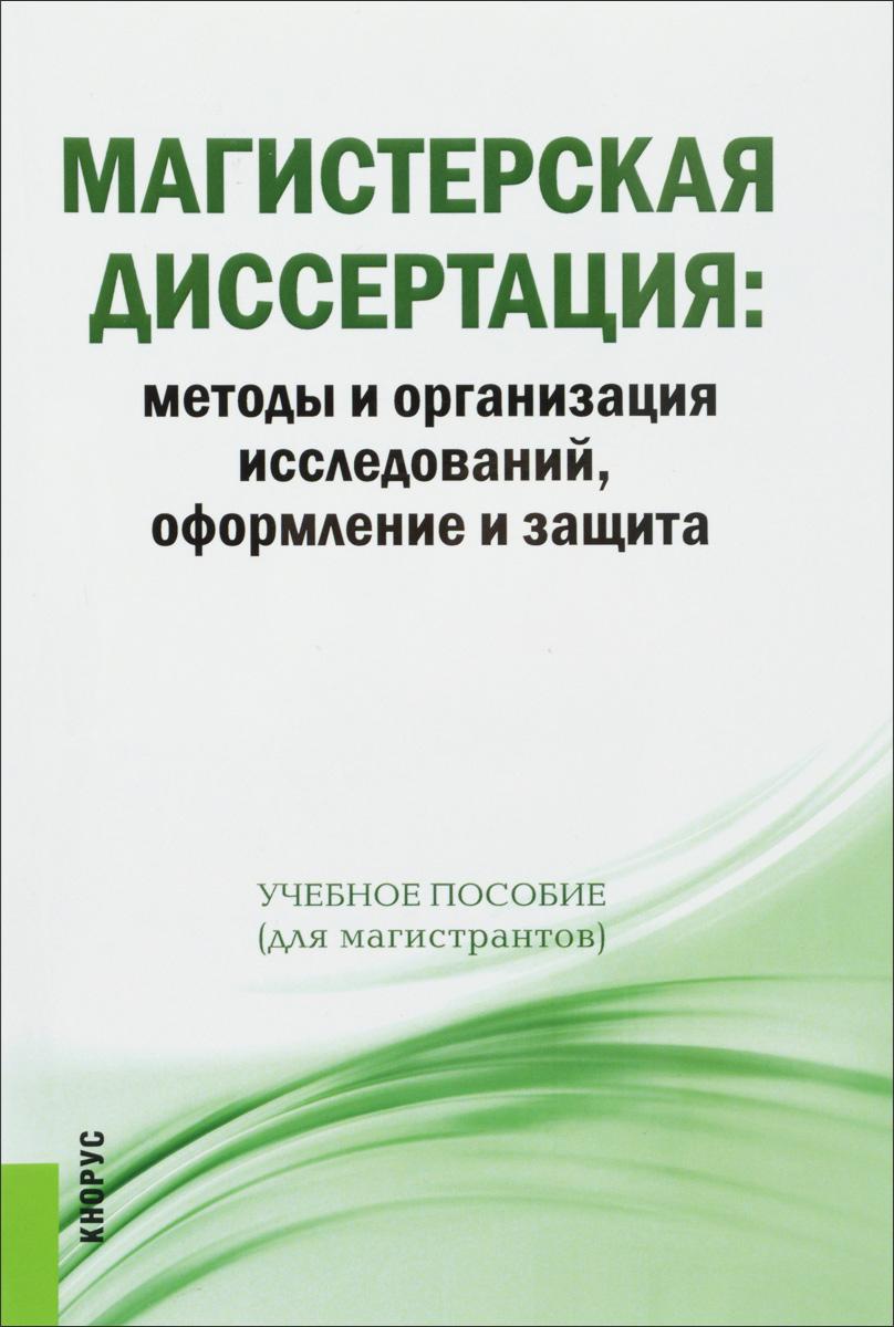 Магистерская диссертация. Методы и организация исследований, оформление и защита. Учебное пособие