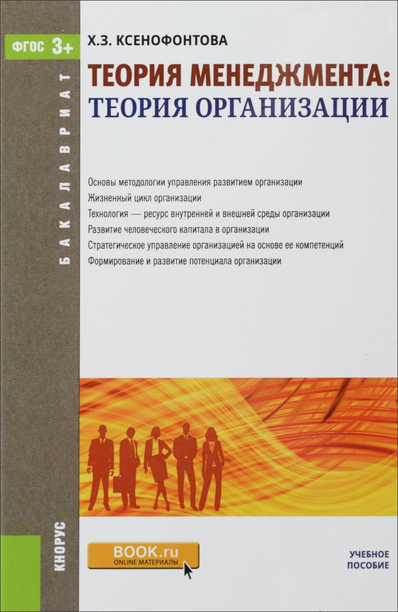 Теория менеджмента. Теория организации. Учебное пособие