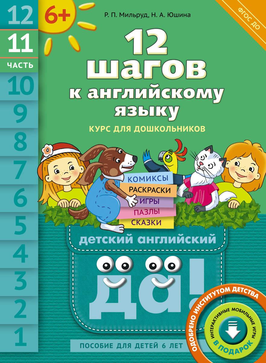 12 шагов к английскому языку. Часть 11. Пособие для детей 6 лет с книгой для воспитателей и родителей