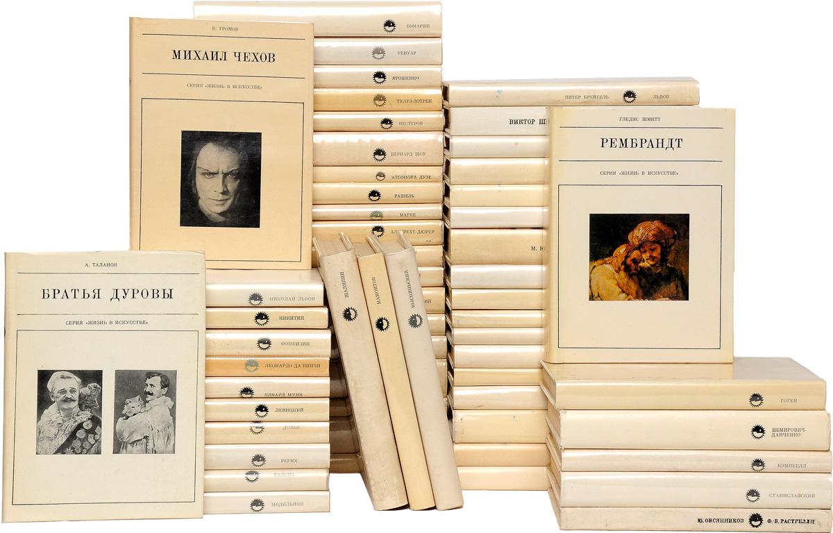 """Серия """"Жизнь в искусстве"""" (комплект из 57 книг)"""