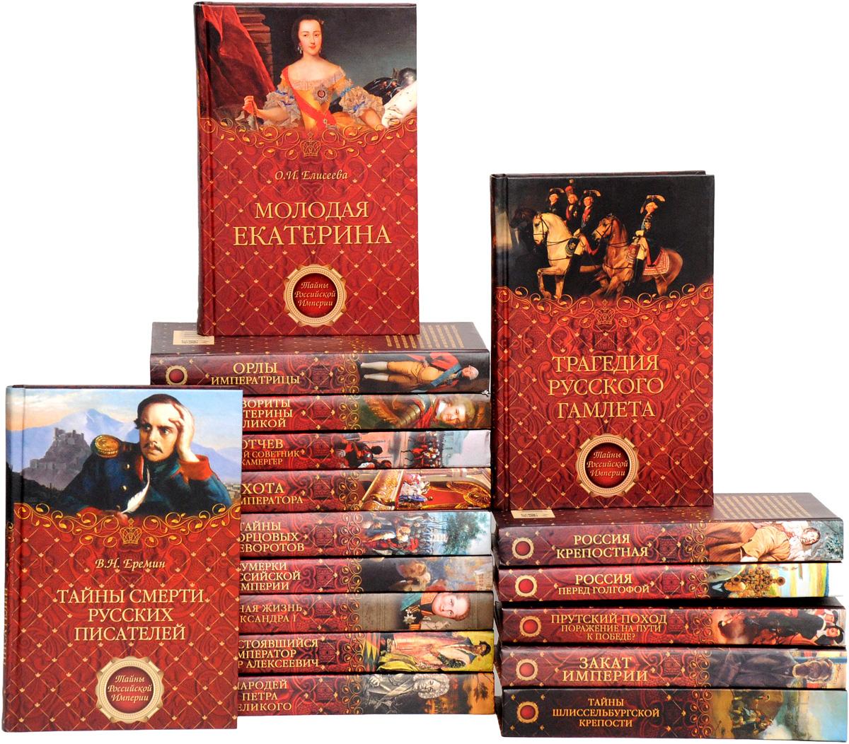Тайны российской империи (комплект из 17 книг)