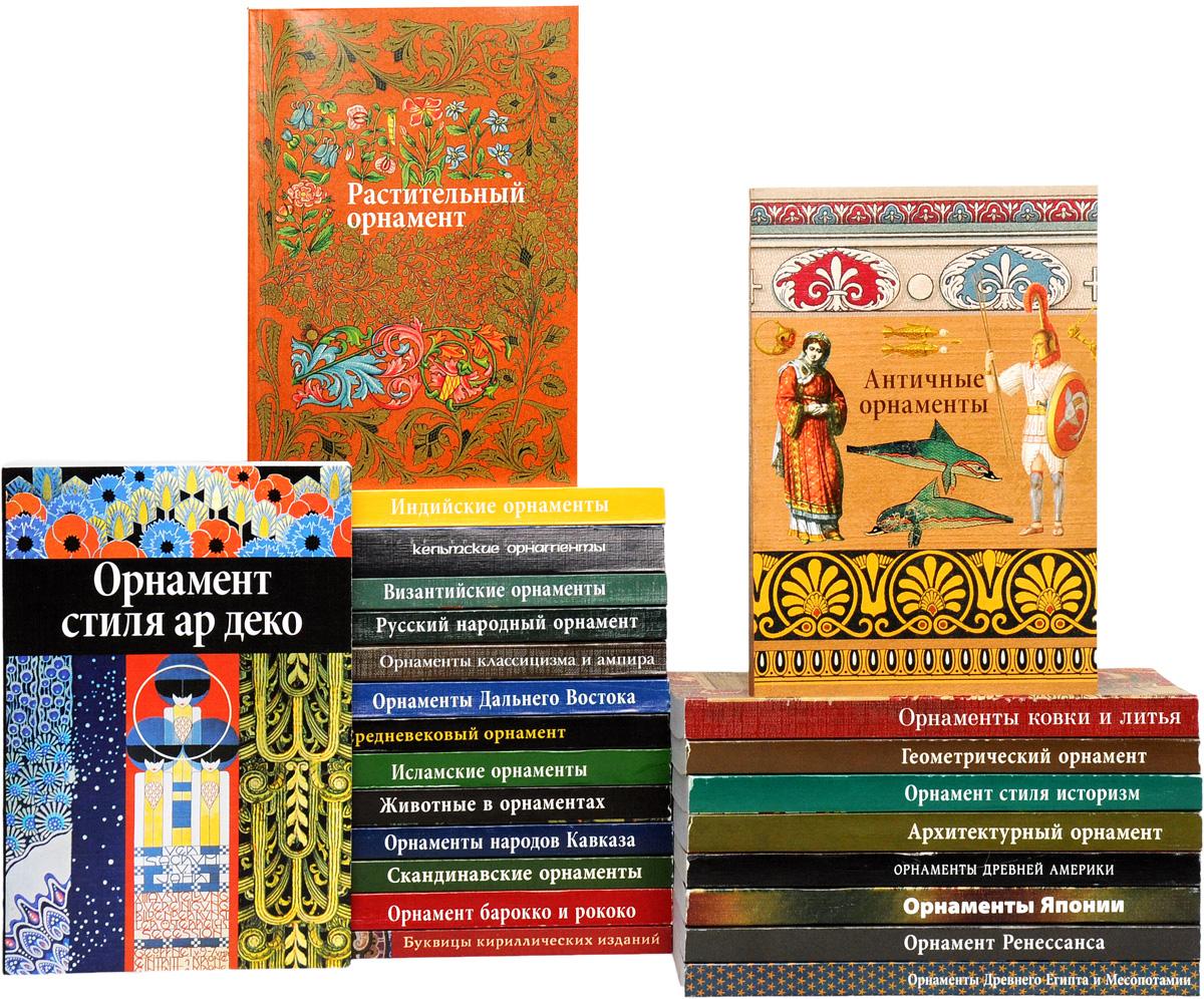 """Серия """"Орнаменты"""" (комплект из 24 книг)"""