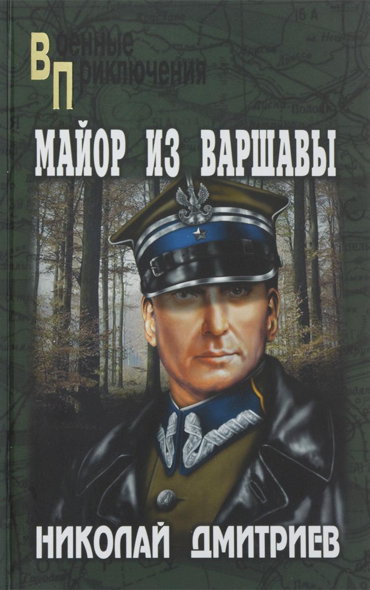 Майор из Варшавы
