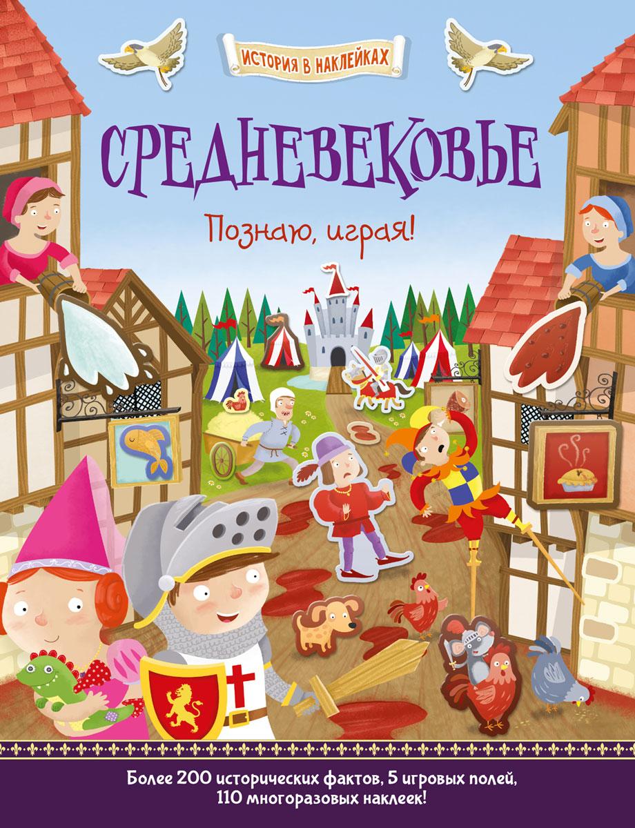 Средневековье. История в наклейках