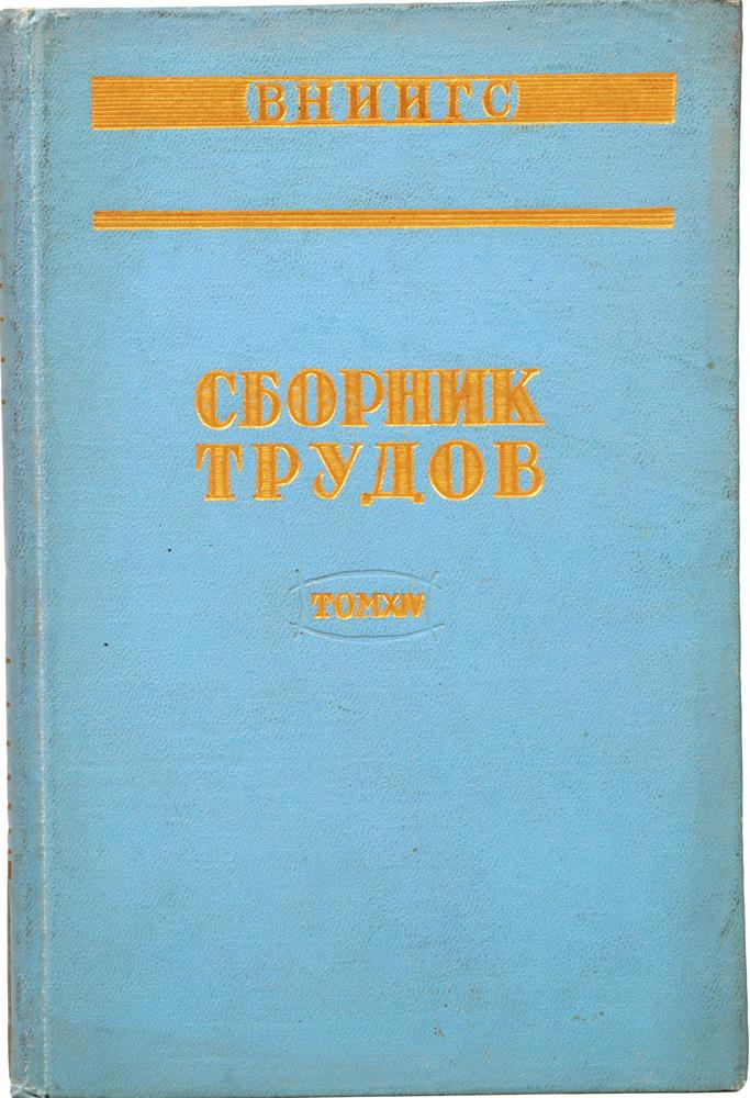 ВНИИГС. Сборник трудов. Том XIV