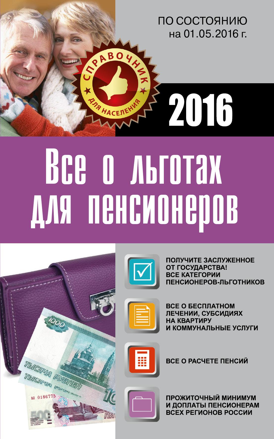 Все о льготах для пенсионеров. По состоянию на 01.05.2016 г. ( 978-5-17-096659-2, 978-5-370-03878-5 )