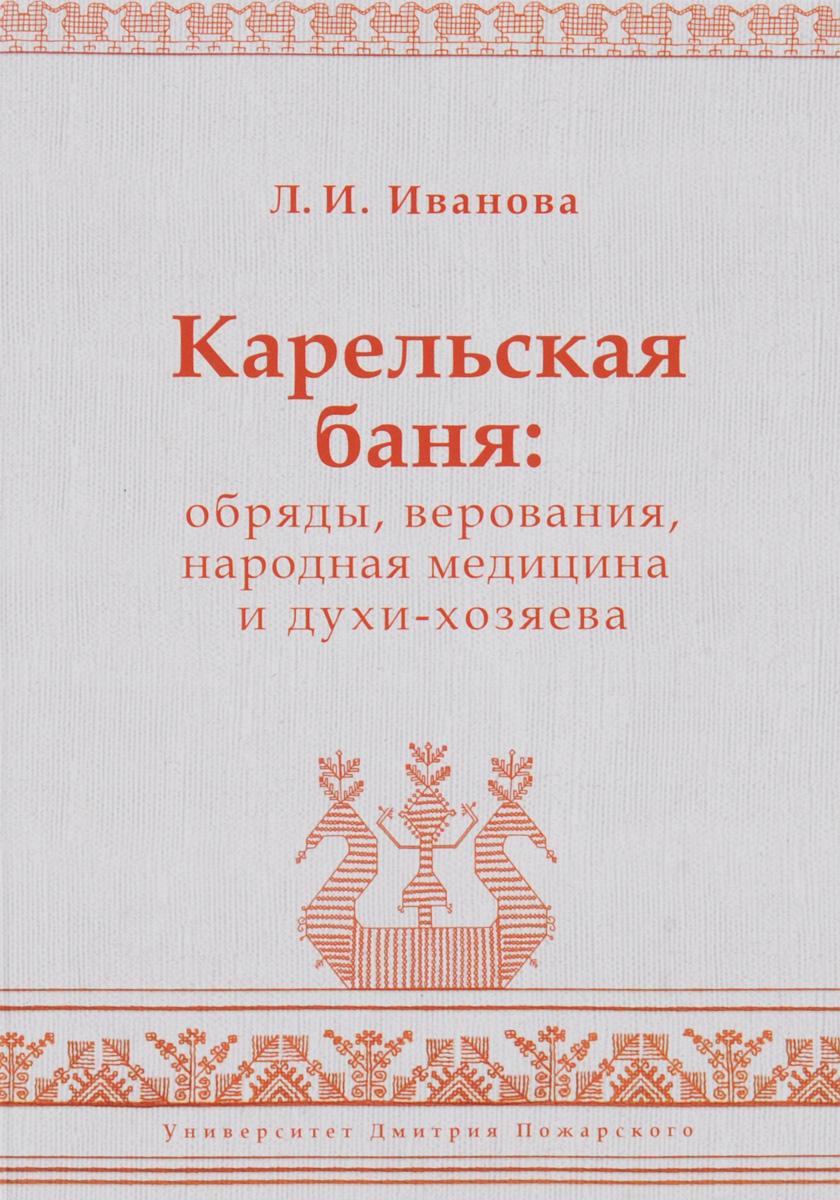 Карельская баня. Обряды, верования, народная медицина и духи-хозяева