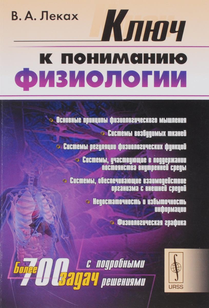 Ключ к пониманию физиологии. Учебное пособие