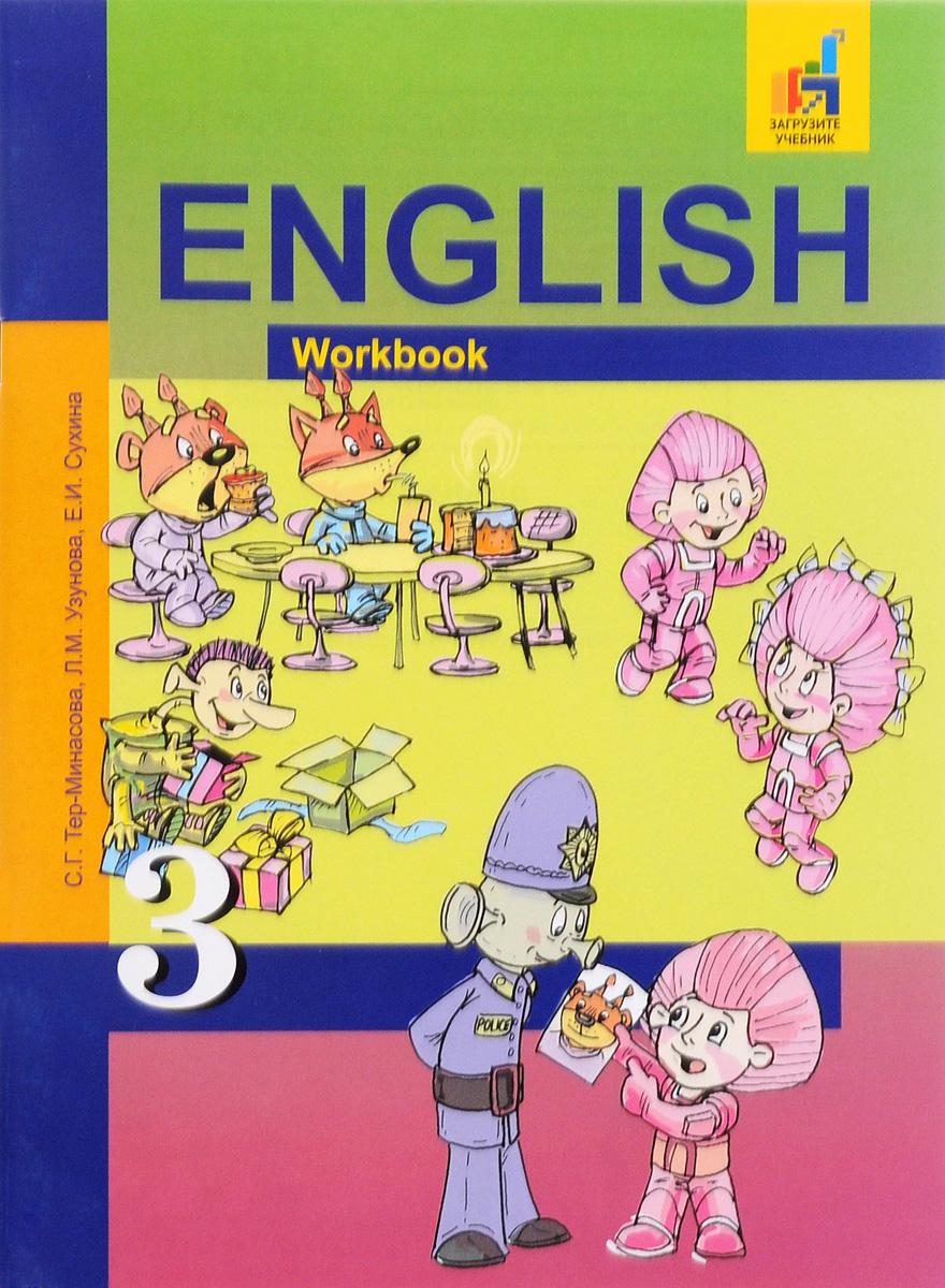 Английский язык. 3 класс. Рабочая татрадь