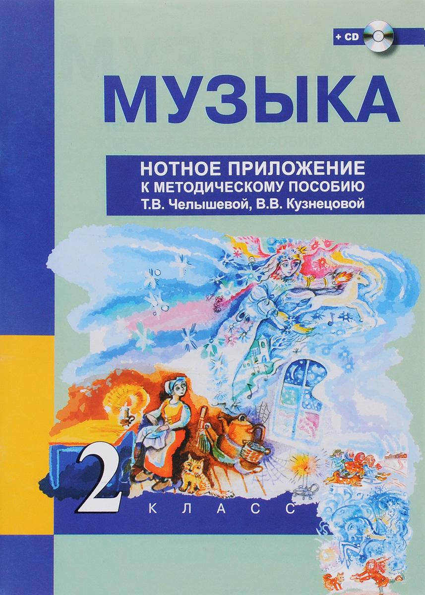 Музыка. 2 класс. Нотное приложение. К методическому пособию Т. В. Челышевой, В. В. Кузнецовой (+ CD)