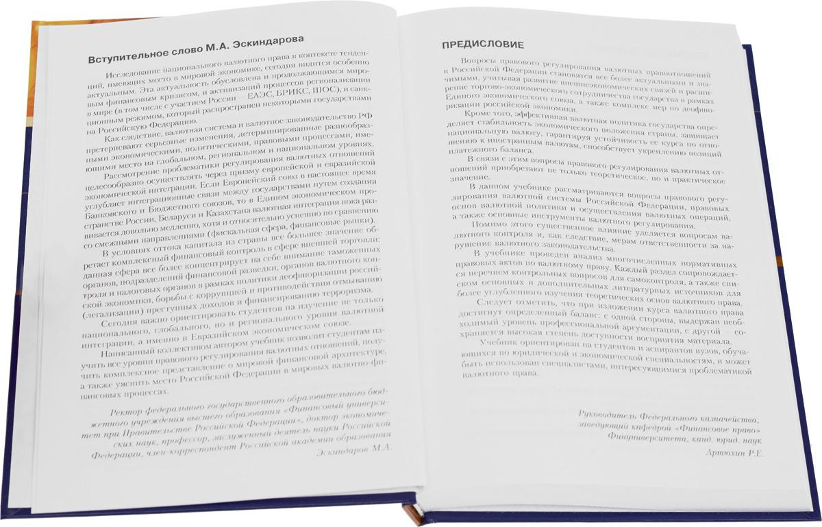 Валютное право. Учебник