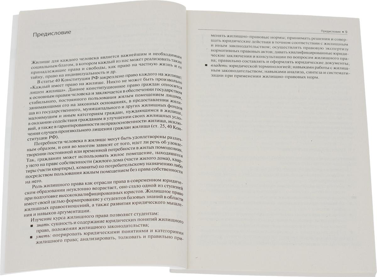 Жилищное право. Учебное пособие