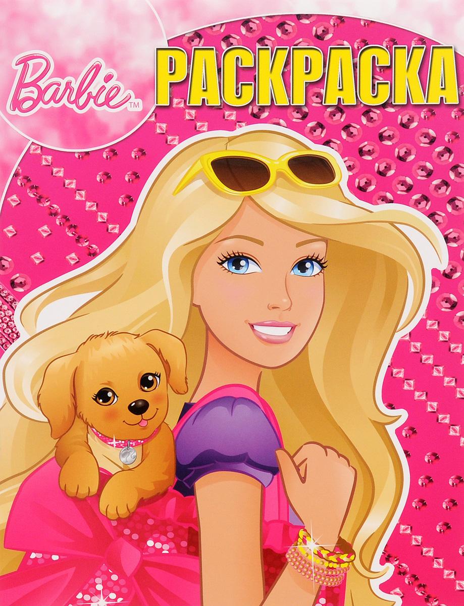 Barbie. Барби. Волшебная раскраска