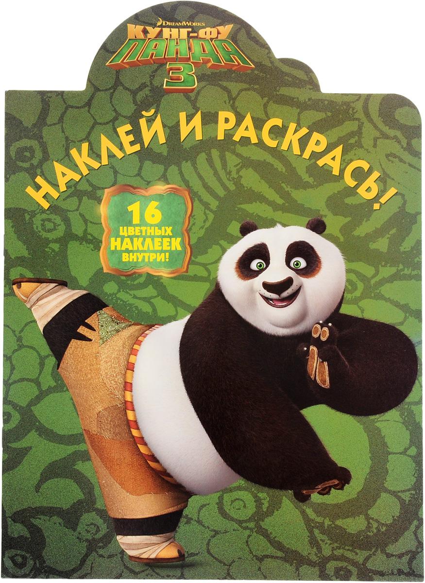 Кунг-фу Панда 3. Наклей и раскрась №НР 16001