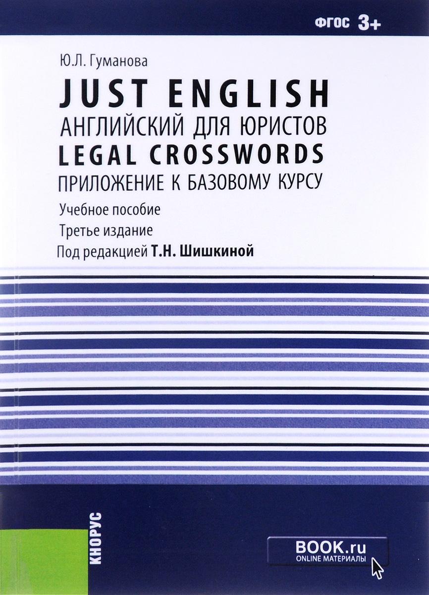 Just English. Английский для юристов. Legal Crosswords. Приложение к базовому курсу. Учебное пособие