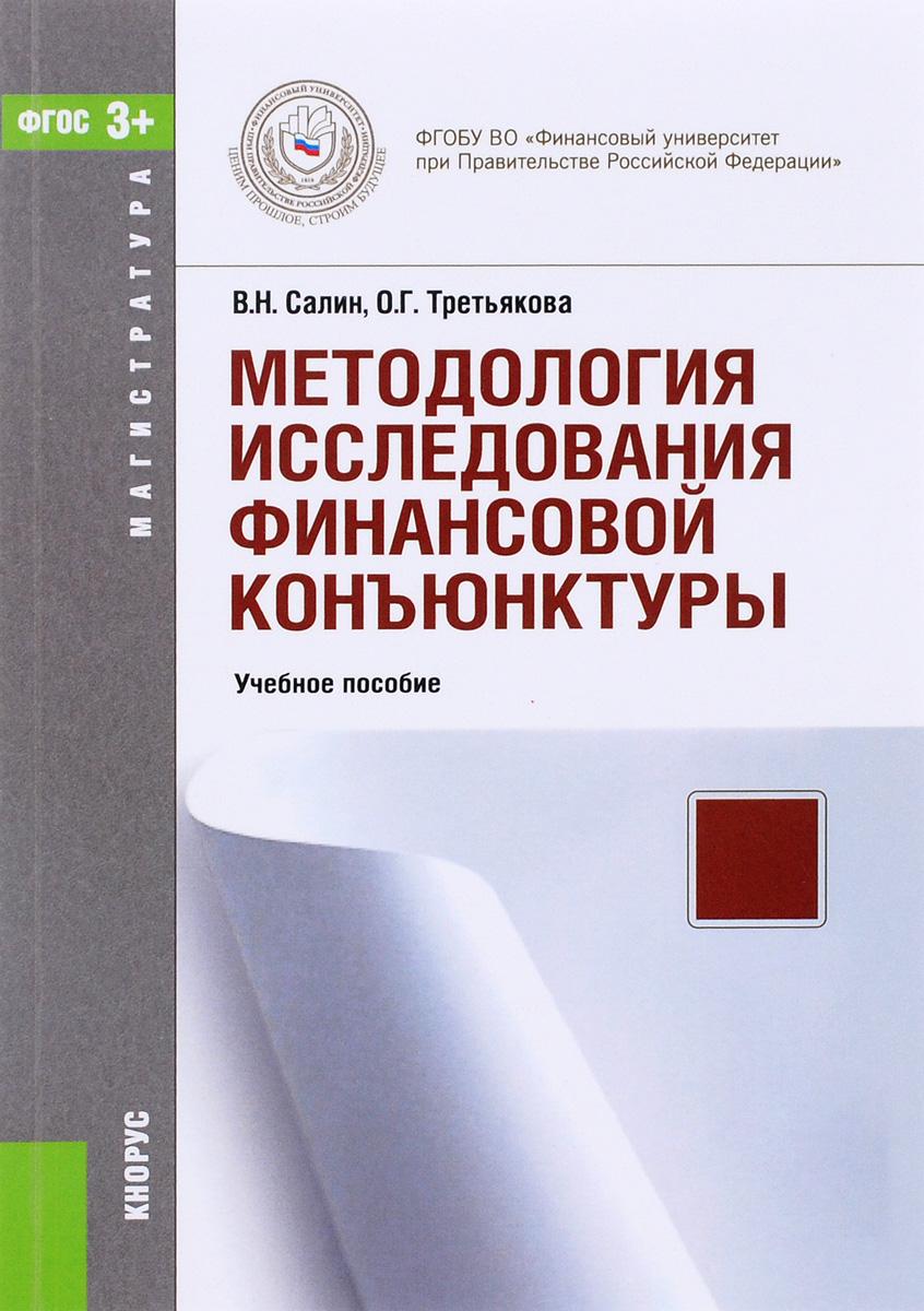 Методология исследования финансовой конъюнктуры. Учебное пособие